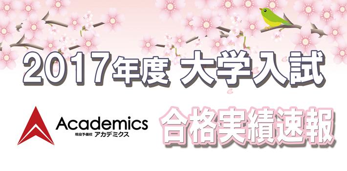 アカデミクス合格速報(2017)