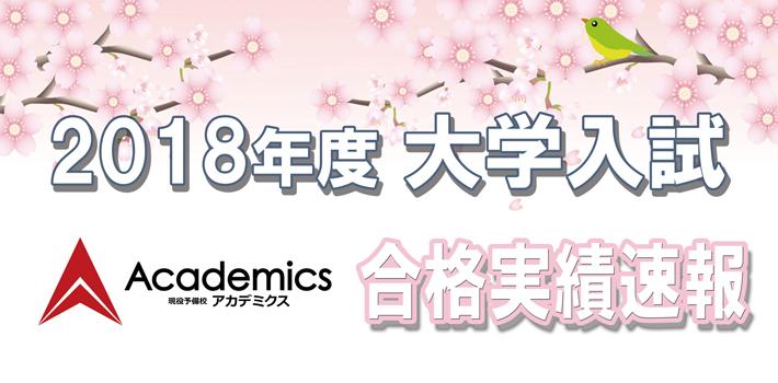 アカデミクス合格速報(2018)