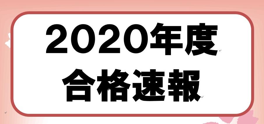 アカデミクス合格速報(2020)